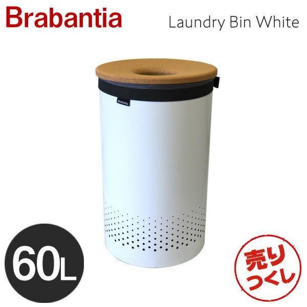 Brabantia ブラバンシア ランドリービン コルクリッド ホワイト 60リットル Laundry Bin White 60L 104404