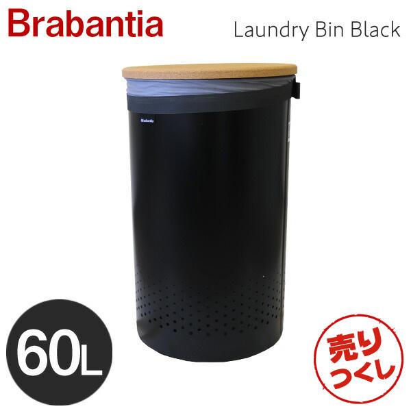 Brabantia ブラバンシア ランドリービン コルクリッド ブラック 60リットル Laundry Bin Black 60L 120022