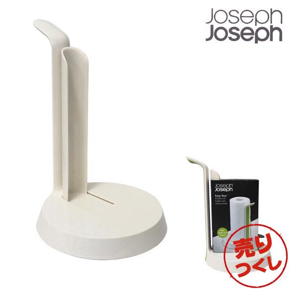 ジョセフジョセフ イージーテア/キッチンペーパーホルダー ホワイト 85051