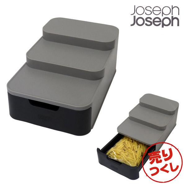 ジョセフジョセフ カップボードストア ティアードオーガナイザー コンパクト グレー 85145