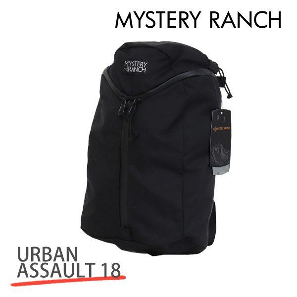 MYSTERY RANCH ミステリーランチ URBAN ASSAULT 18 アーバンアサルト 18L BLACK ブラック バックパック デイパック