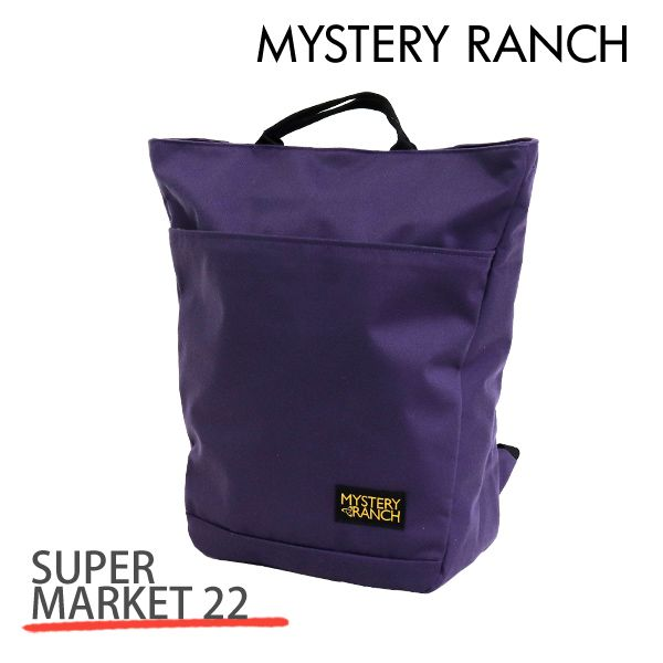 MYSTERY RANCH ミステリーランチ SUPER MARKET 22 スーパーマーケット 22L EGGPLANT エッグプラント バックパック デイパック
