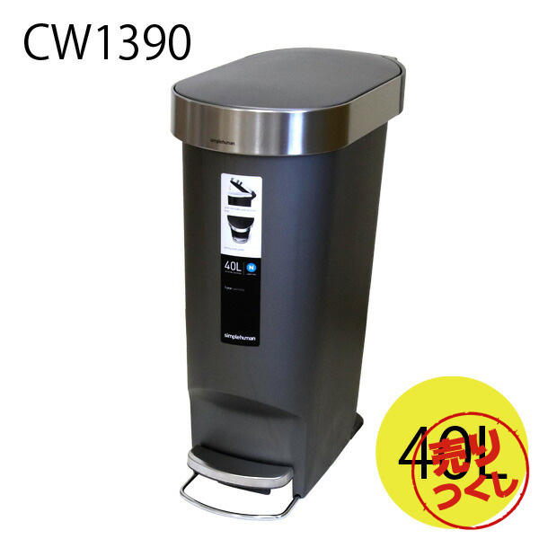 Simplehuman ゴミ箱 スリム ステップカン ブラック 40L CW1390
