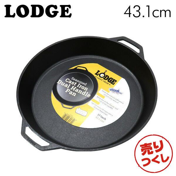 LODGE ロッジ ロジック ラウンドパン ループ 17インチ Cast Iron Dual Handle Pan L17SK3