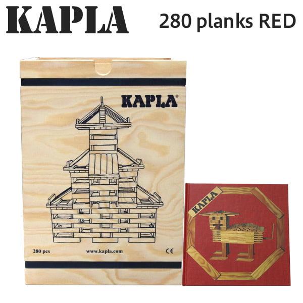 KAPLA カプラ 280 planks RED 280ピース 赤