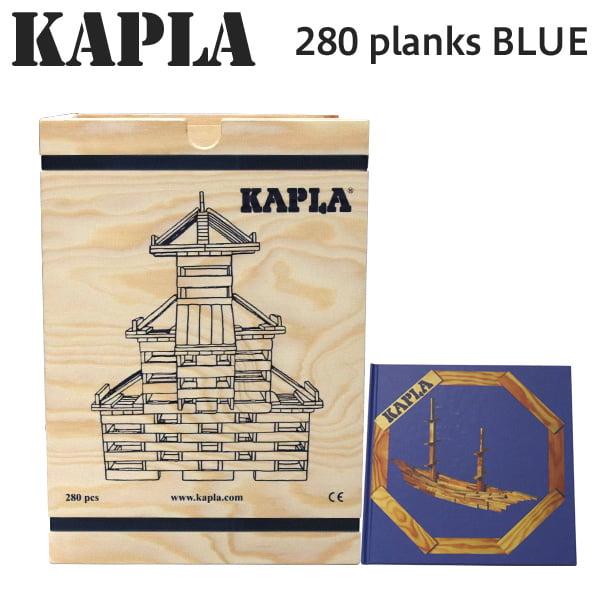 KAPLA カプラ 280 planks BLUE 280ピース 青
