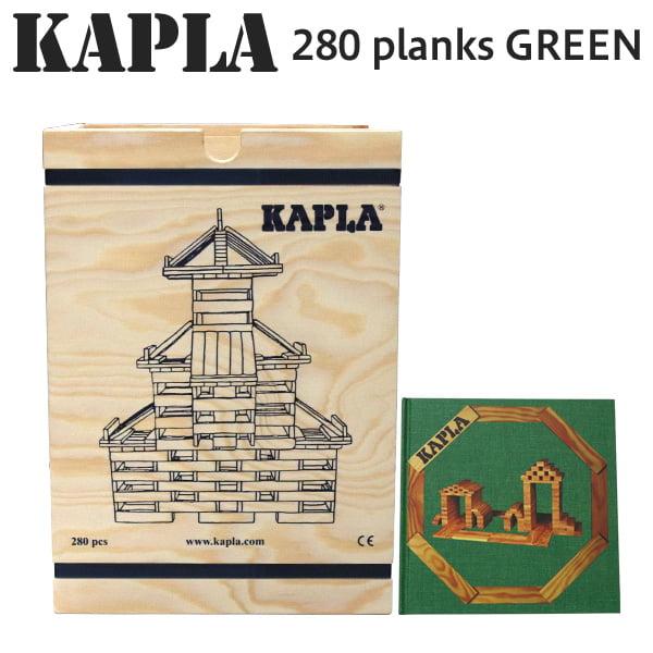 KAPLA カプラ 280 planks GREEN 280ピース 緑