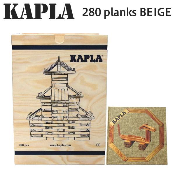 KAPLA カプラ 280 planks BEIGE 280ピース 茶