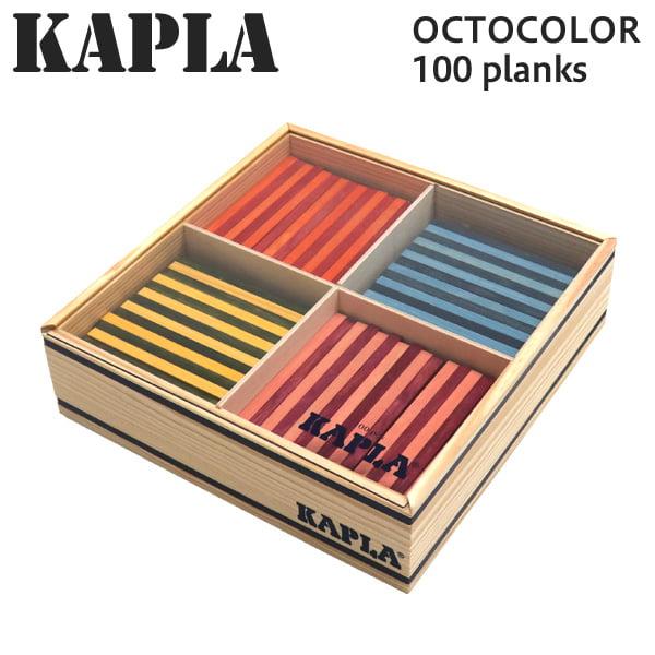 KAPLA カプラ OCTOCOLOR 100 planks オクトカラー 100ピース