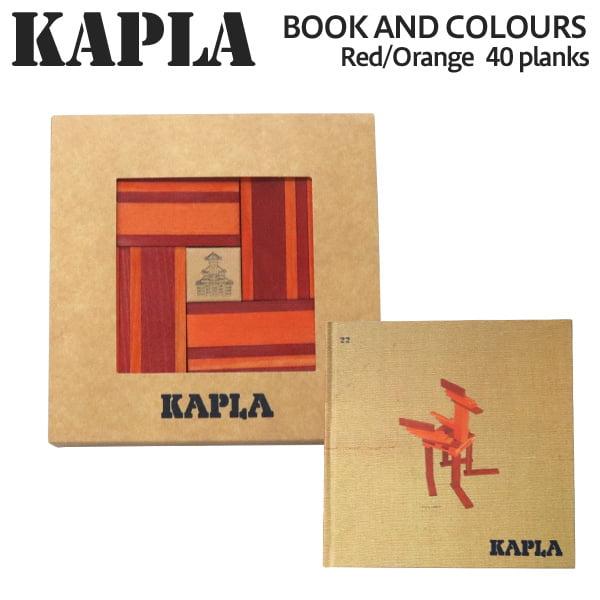 KAPLA カプラ KAPLA Book and Colours Red/Orange 40 planks ブック付き 40ピース 赤セット