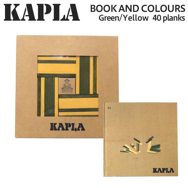 KAPLA カプラ KAPLA Book and Colours Green/Yellow 40 planks ブック付き 40ピース 黄セット