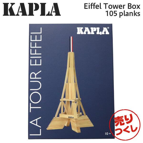 KAPLA カプラ Eiffel Tower Box 105 planks エッフェル塔 105ピース