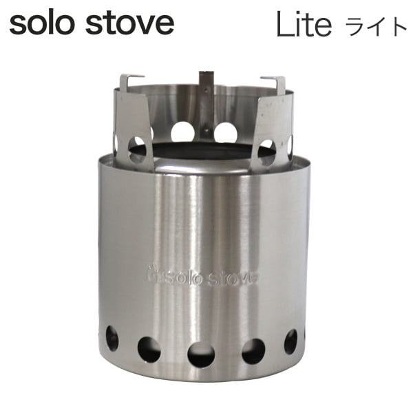 solo stove ソロストーブ ライト Lite SS1