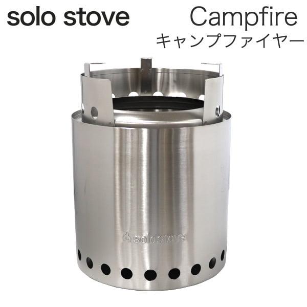 solo stove ソロストーブ キャンプファイヤー Campfire SSCF