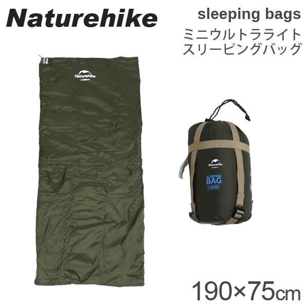 Naturehike ネイチャーハイク 寝袋 Mini ultra light envelope style sleeping bags ミニウルトラライト スリーピングバッグ LW180 右開き アーミーグリーン Army Green