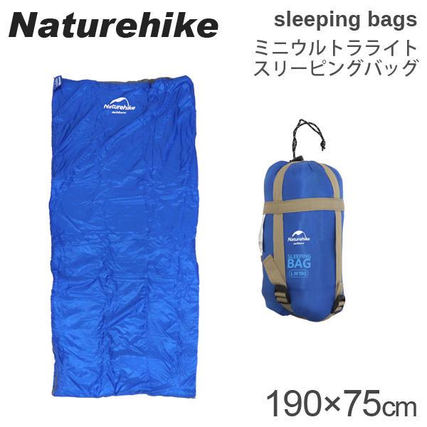 Naturehike ネイチャーハイク 寝袋 Mini ultra light envelope style sleeping bags ミニウルトラライト スリーピングバッグ LW180 右開き スカイブルー Sky Blue
