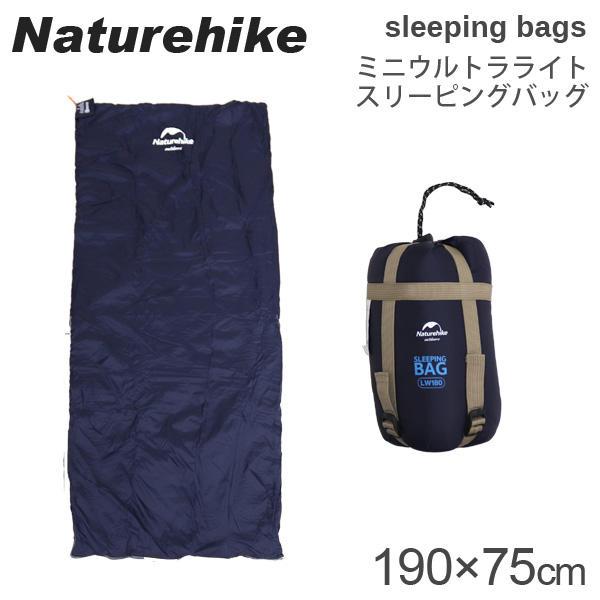 Naturehike ネイチャーハイク 寝袋 Mini ultra light envelope style sleeping bags ミニウルトラライト スリーピングバッグ LW180 右開き ダークブルー Dark Blue