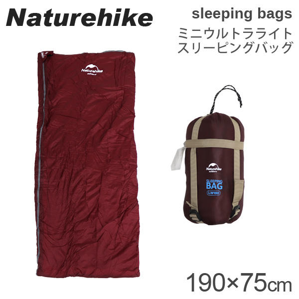 Naturehike ネイチャーハイク 寝袋 Mini ultra light envelope style sleeping bags ミニウルトラライト スリーピングバッグ LW180 右開き ワインレッド Burgundy Red