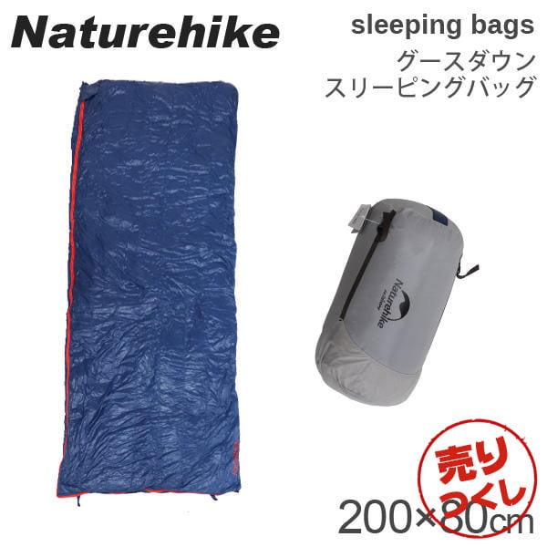 Naturehike ネイチャーハイク 寝袋 Down envelope sleeping bags グースダウン スリーピングバッグ CWM400 ネイビーブルー Navy Blue