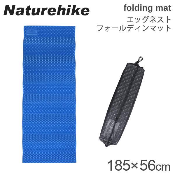 Naturehike ネイチャーハイク マット egg nest folding mat エッグネスト フォールディンマット ブルー Blue