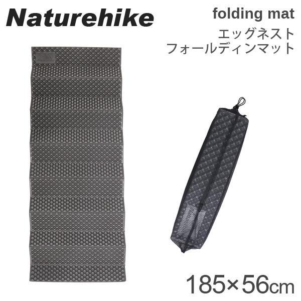Naturehike ネイチャーハイク マット egg nest folding mat エッグネスト フォールディンマット グレー Grey