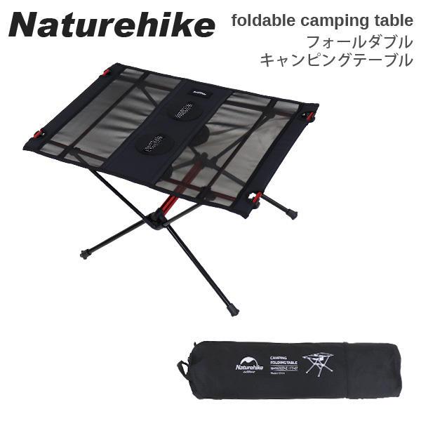 Naturehike ネイチャーハイク テーブル foldable camping table フォルダブルキャンピングテーブル FT07