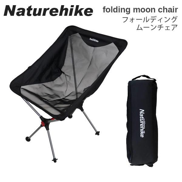 Naturehike ネイチャーハイク チェア folding moon chair フォールディングムーンチェア ディープブラック Deep Black