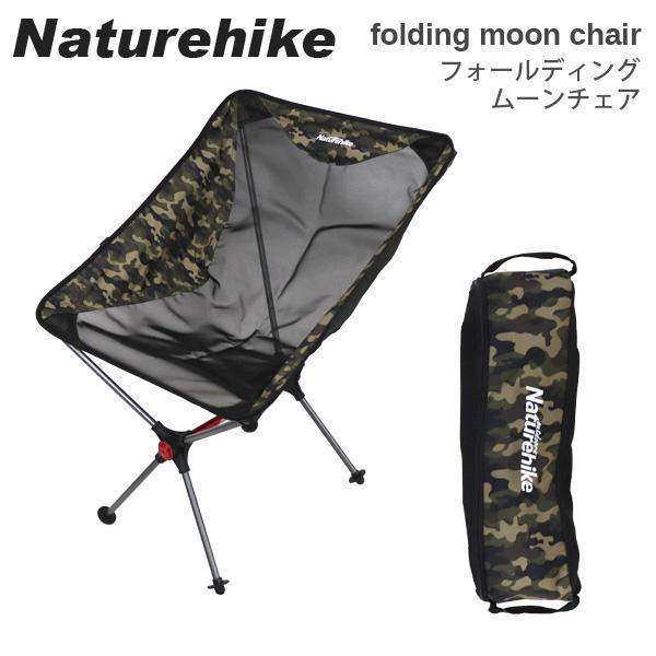 Naturehike ネイチャーハイク チェア folding moon chair フォールディングムーンチェア カモフラージュ Camouflage