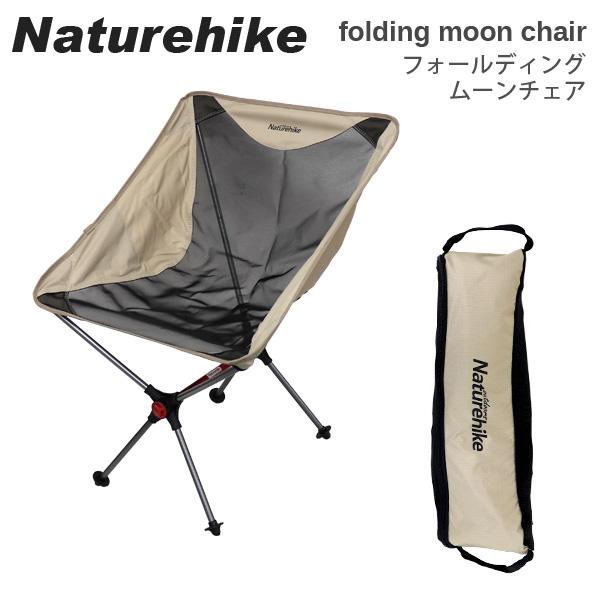 Naturehike ネイチャーハイク チェア folding moon chair フォールディングムーンチェア ライトカーキ Light Khaki