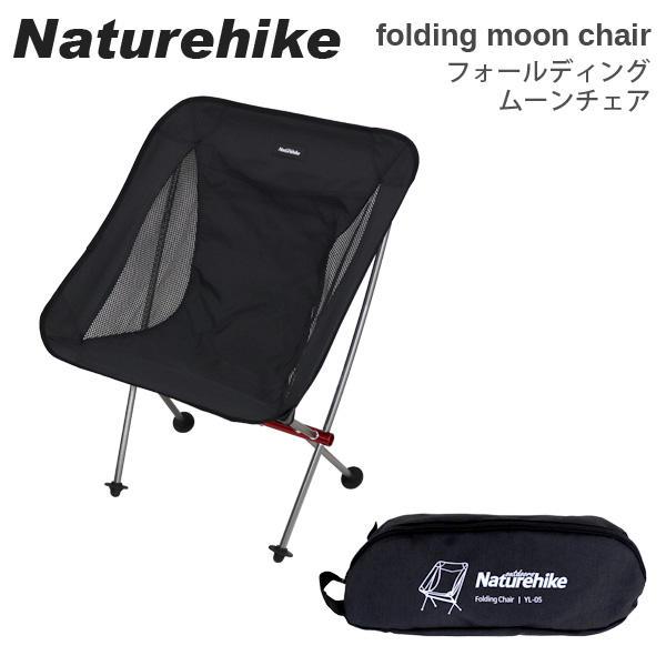 Naturehike ネイチャーハイク チェア folding moon chair フォールディングムーンチェア YL05 ブラック Black