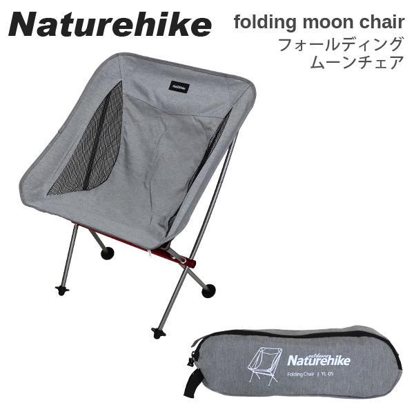 Naturehike ネイチャーハイク チェア folding moon chair フォールディングムーンチェア YL05 グレー Grey