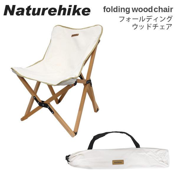 Naturehike ネイチャーハイク チェア wooden folding chair フォールディングウッドチェア Burlywood