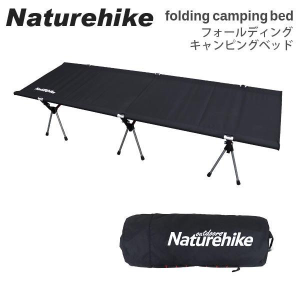 Naturehike ネイチャーハイク コット Ultralight foldinge camping cot ウルトラライトフォールディングキャンプコット XJC04 ブラック Black