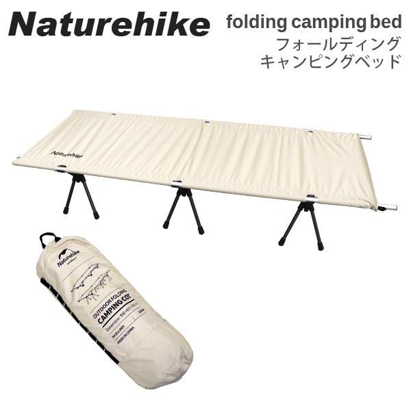 Naturehike ネイチャーハイク コット folding camp bed フォールディング キャンプベッド XJC06 カーキ Khaki