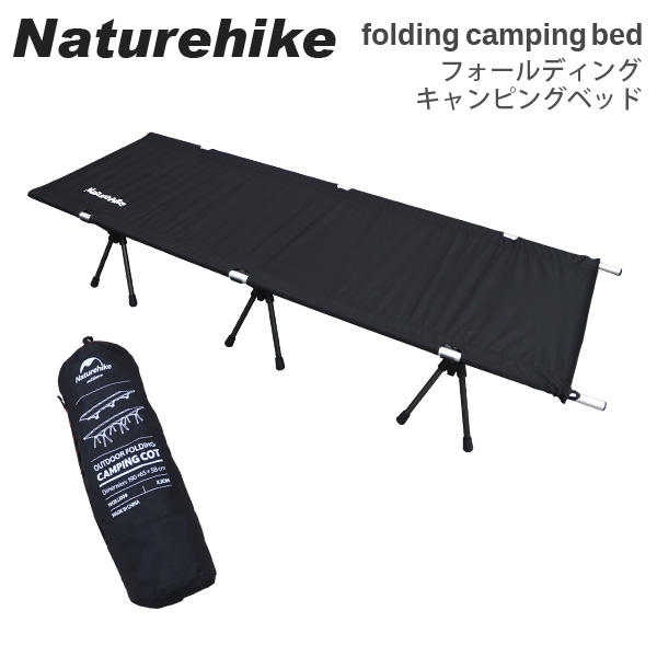 Naturehike ネイチャーハイク コット folding camp bed フォールディング キャンプベッド XJC06 ブラック Black
