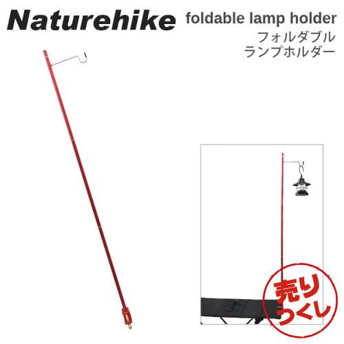 Naturehike ネイチャーハイク ランタンスタンド foldable lamp holder フォルダブルランプホルダー レッド Red