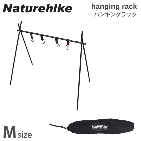 Naturehike ネイチャーハイク ハンギングラック hanging rack Mサイズ M ブラック Black