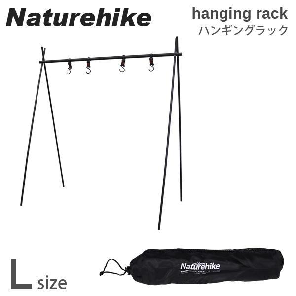 Naturehike ネイチャーハイク ハンギングラック hanging rack Lサイズ L ブラック Black