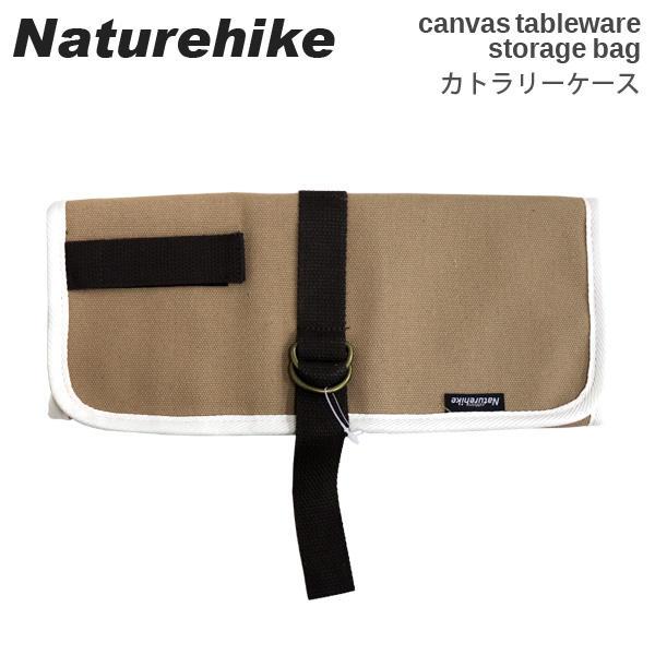 Naturehike ネイチャーハイク カトラリーケース canvas tableware storage bag キャメル Camel