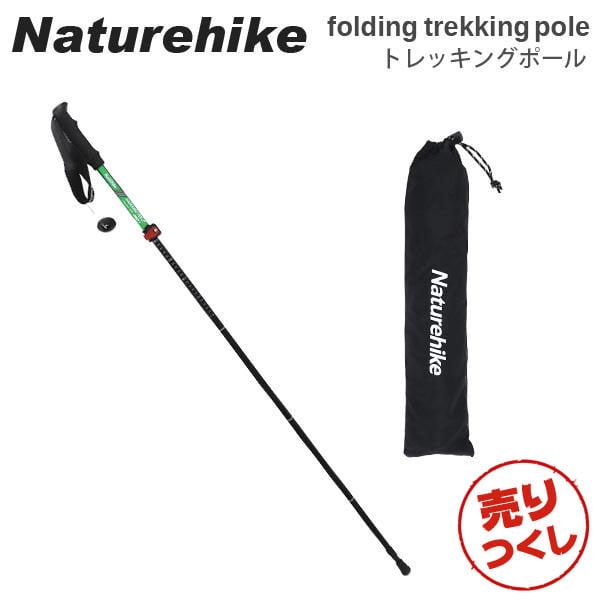 Naturehike ネイチャーハイク 5-Node トレッキングポール folding trekking pole グリーン Green