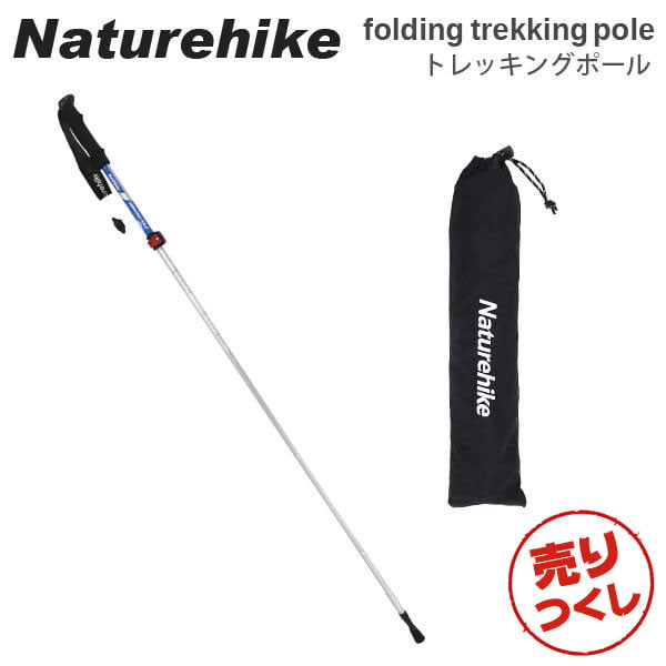 Naturehike ネイチャーハイク 5-Node トレッキングポール folding trekking pole ブルー Blue
