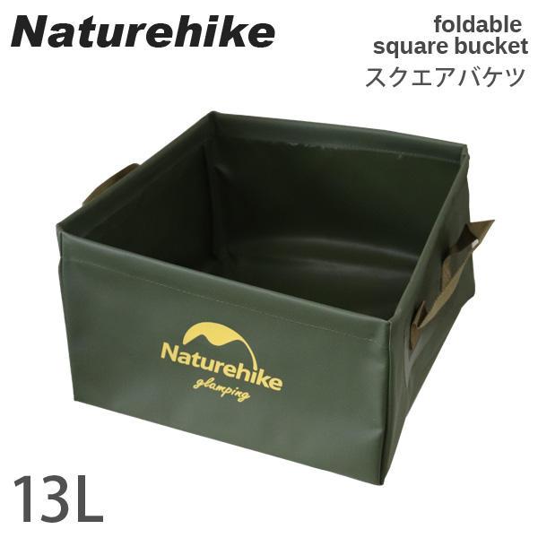 Naturehike ネイチャーハイク バケツ フォルダブルスクエアバケツ foldable square bucket 13L アーミーグリーン Army Green
