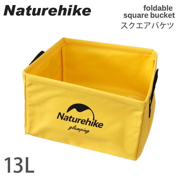 Naturehike ネイチャーハイク バケツ フォルダブルスクエアバケツ foldable square bucket 13L イエロー Yellow