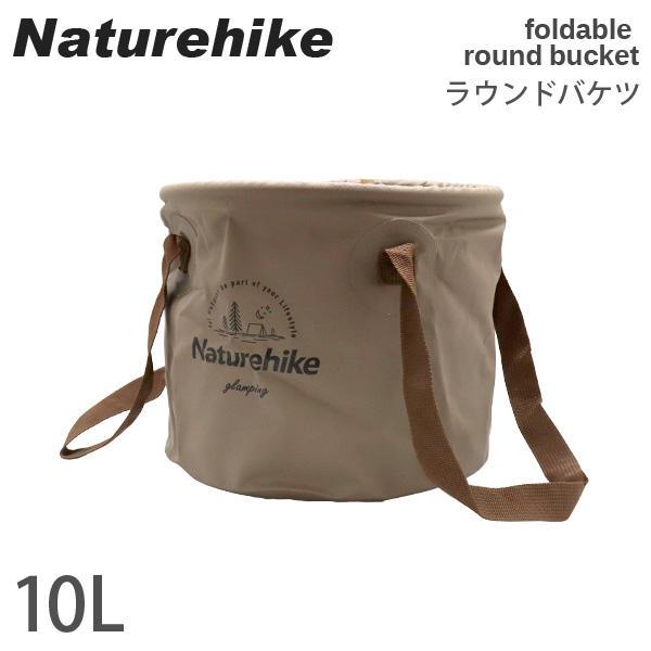 Naturehike ネイチャーハイク バケツ フォルダブルラウンドバケツ foldable round bucket 10L ライトブラウン Light Brown