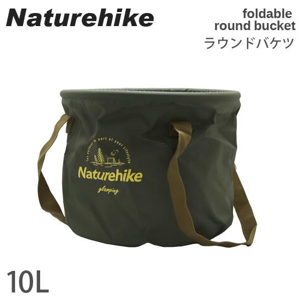 Naturehike ネイチャーハイク バケツ フォルダブルラウンドバケツ foldable round bucket 10L アーミーグリーン Army Green