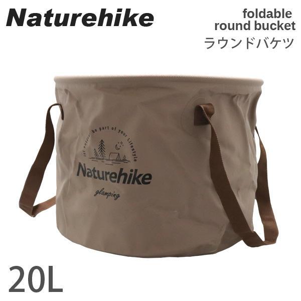 Naturehike ネイチャーハイク バケツ フォルダブルラウンドバケツ foldable round bucket 20L ライトブラウン Light Brown