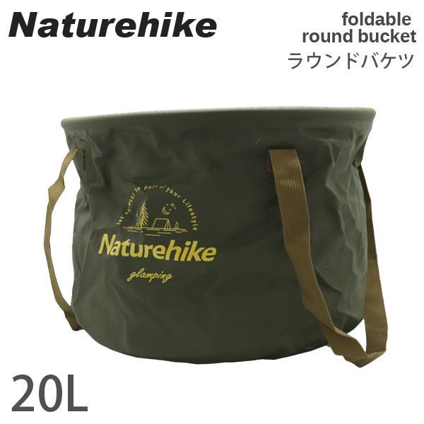 Naturehike ネイチャーハイク バケツ フォルダブルラウンドバケツ foldable round bucket 20L アーミーグリーン Army Green