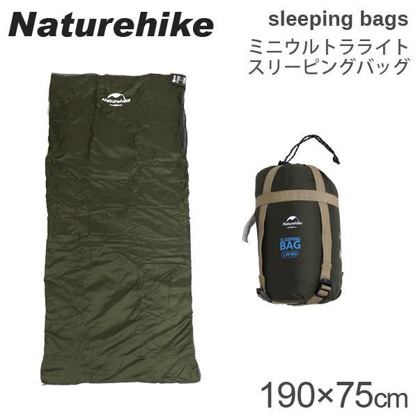 Naturehike ネイチャーハイク 寝袋 Mini ultra light envelope style sleeping bags ミニウルトラライト スリーピングバッグ LW180 左開き アーミーグリーン Army Green