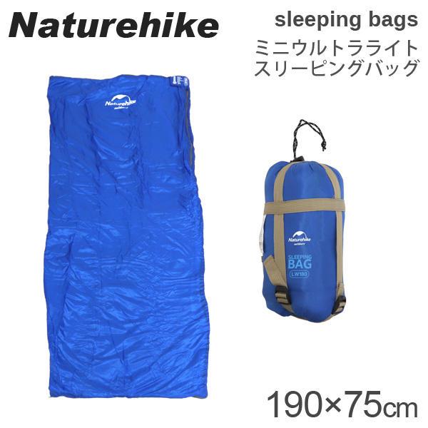 Naturehike ネイチャーハイク 寝袋 Mini ultra light envelope style sleeping bags ミニウルトラライト スリーピングバッグ LW180 左開き スカイブルー Sky Blue