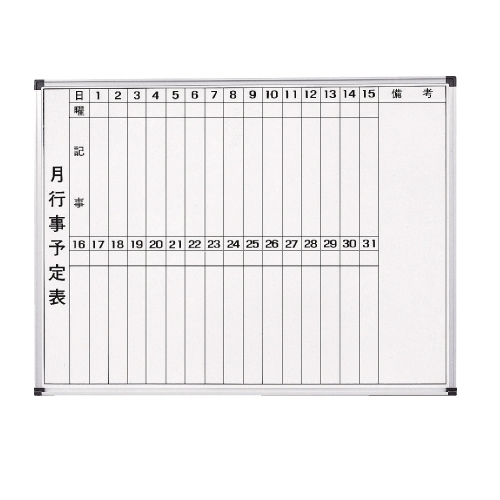 弘益 月予定表 タテ書き 2段 壁掛け W1200×H900mm